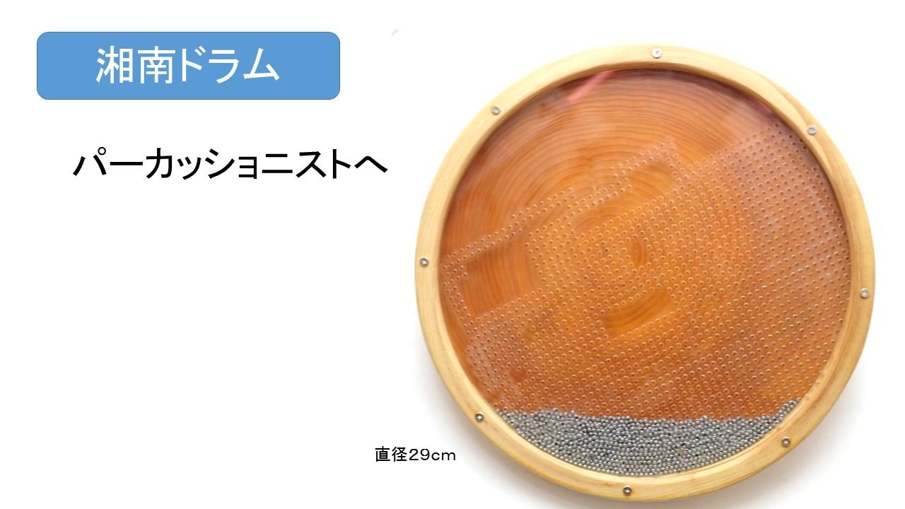 湘南ドラム(オプション:オーダーメード)